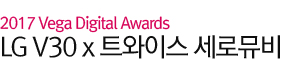 2017 Vega Digital Awards-LG V30 x 트와이스 세로뮤비
